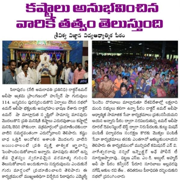 2019-09-10 Neti Amaravathi news paper