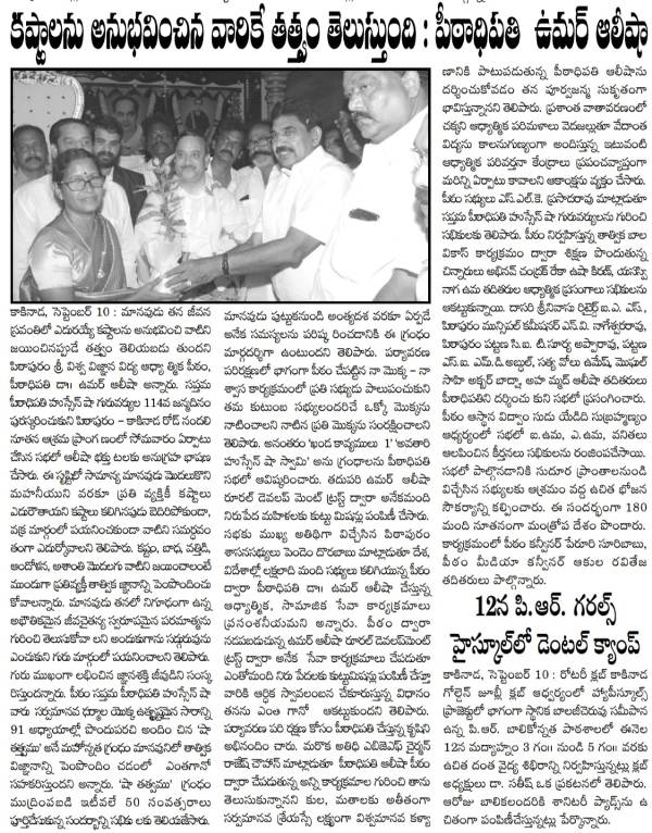 2019-09-10 Samacharam news paper