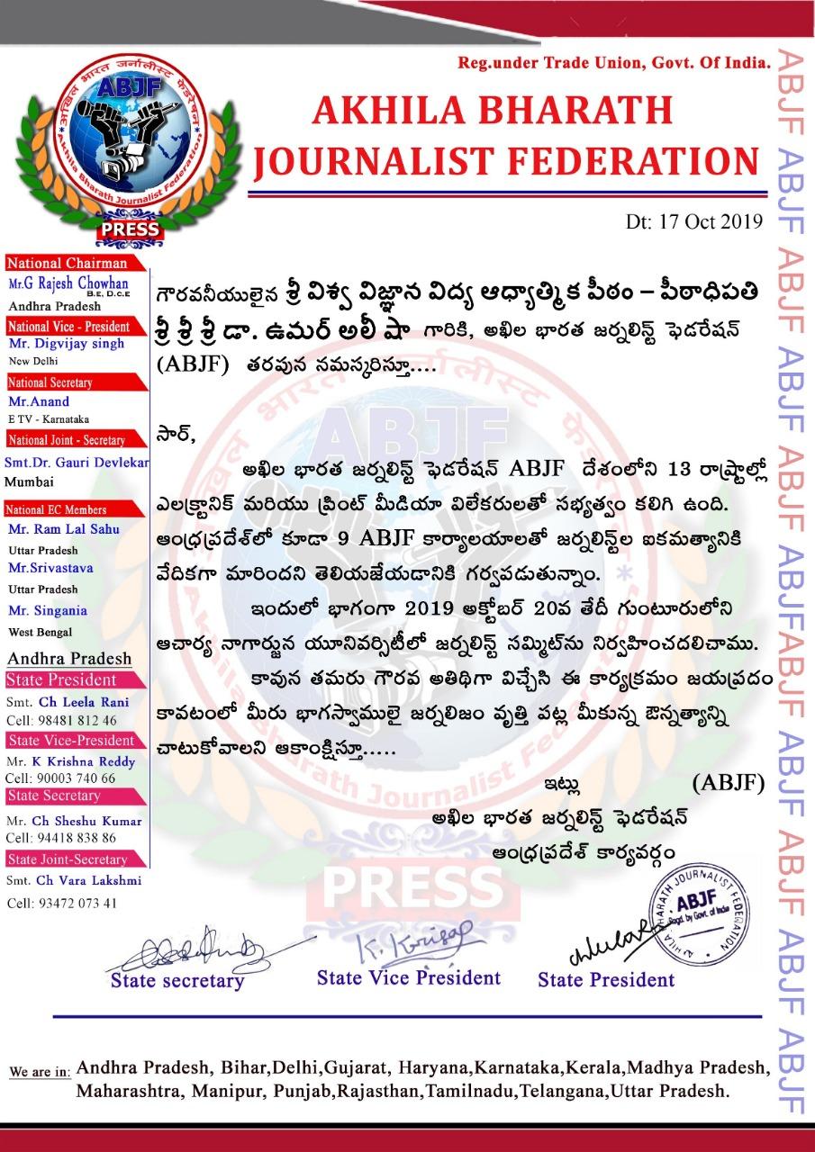 Invitation from ABJF to Dr. Umar Alisha