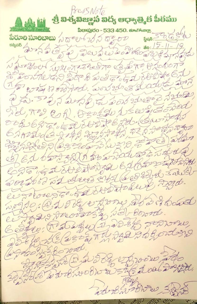 01-KarthikaMasam-JnanaChaitanyaSabha-Kandrakota-15112019