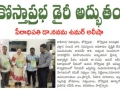 Kosthaprabha new paper