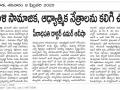 08-Feb-2020 Vartha paper