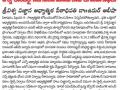 08-Feb-2020 Samacharam paper