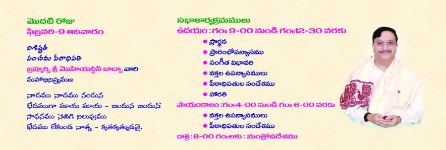 02-Invitation-To-Annual-Theosophical-Congregations-2020-Telugu-Updated - Copy