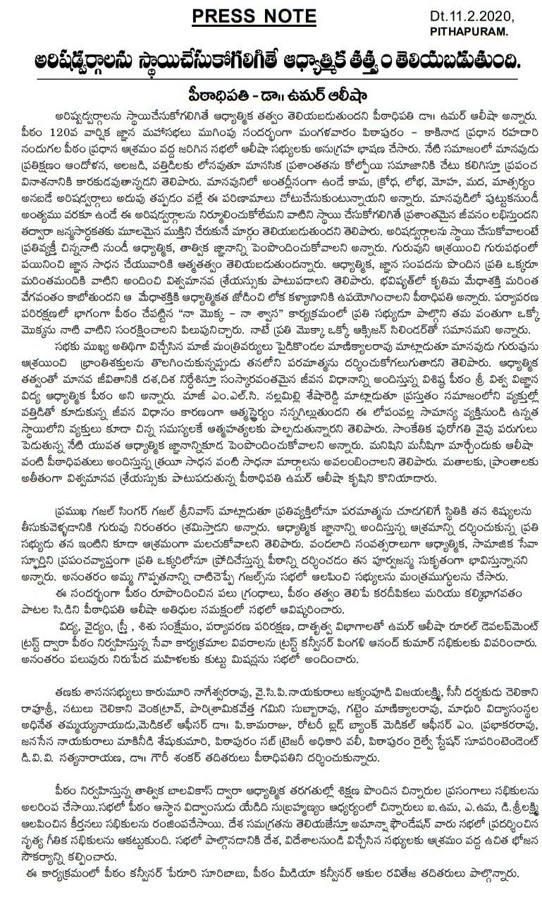 Summary of the Day3 MahaSabha 11th Feb 2020
