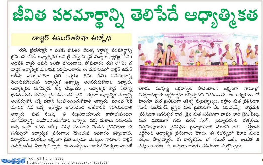 On 2nd March 2020 23rd Anniversary Spiritual Meeting was conducted in Tuni - Paper clippings