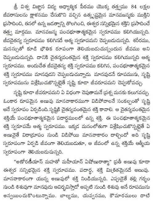 Tatwajnanam - January 2015 Telugu Editorial Page1/3