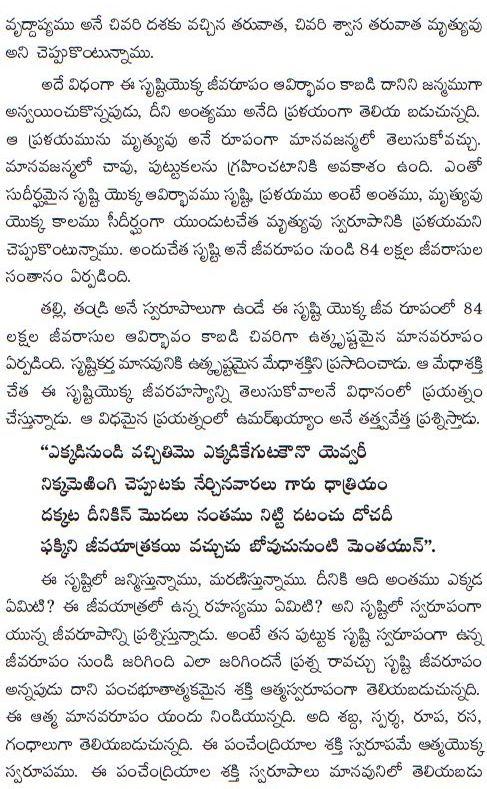 Tatwajnanam - January 2015 Telugu Editorial Page2/3