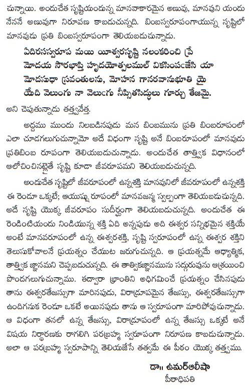 Tatwajnanam - January 2015 Telugu Editorial Page3/3