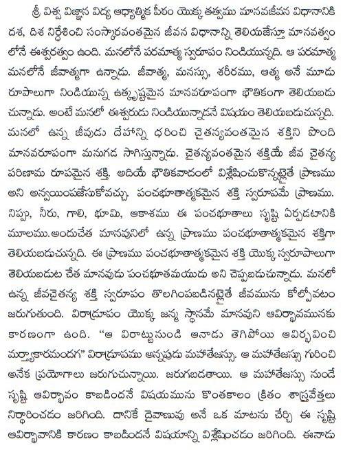 Tatwajnanam - Jul 2015 Telugu Editorial Page 1/3
