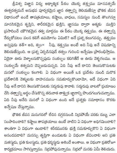 Tatwajnanam - May 2015 Telugu Editorial Page1/3