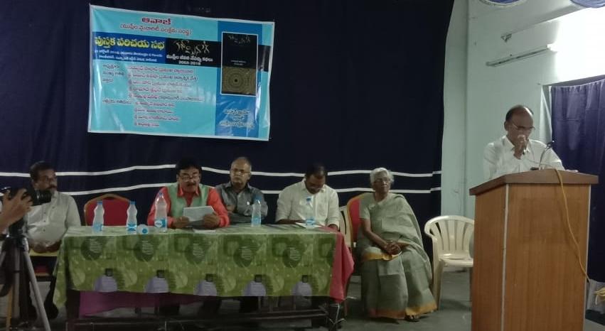 Launch of book 'Kathaminar' at Awaz, Kakinada Gandhi Bhavan, in behalf of Sri. Dr. Umar Alisha garu