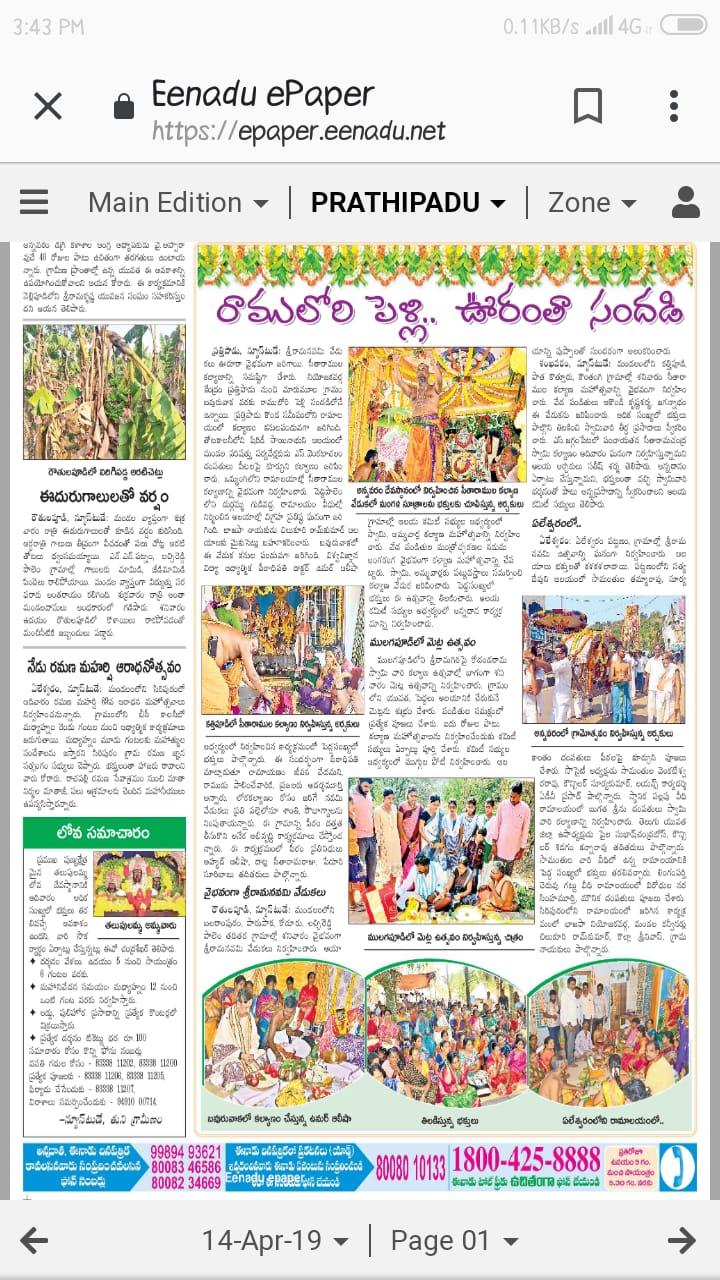 Sri Seeta Rama Kalyanam Bavuruvaka