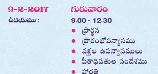 Maha2017-Invite2