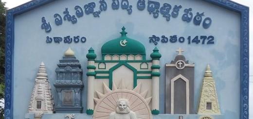 Rajahmundry-Ashram