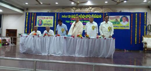 Bheemavaram-Sabha
