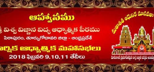 Telugu-Banner-2018-Feb-Annual-congregations