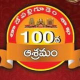 Thadepalligudem-Ashram-Invite