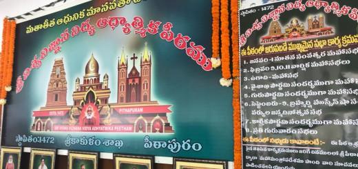 Srikakulam-Ashram-Karthikamasam-tour-Day9