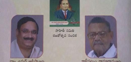 Bheemavaram-Sabha-2018