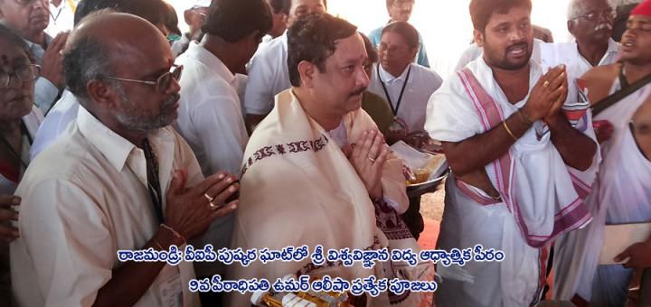 Sathguru-Dr.Umar-Alisha-special-prayers-at-VIP-ghat-Rajahmundry-on-12th-day-of-Godavari-Pushkaralu